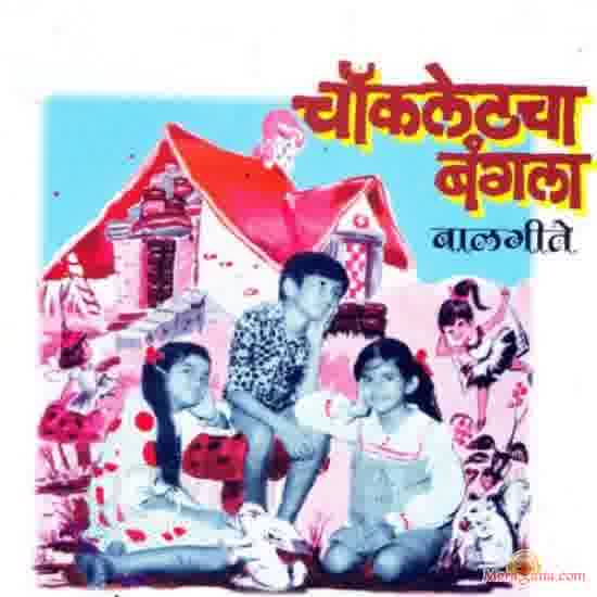 Poster of Chocolate Cha Bangla (1991) - (Marathi)